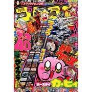 月刊 コロコロコミック 2020年 05月号 [雑誌]