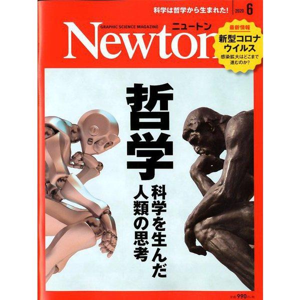 Newton (ニュートン) 2020年 06月号 [雑誌]