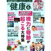 健康 2020年 06月号 [雑誌]