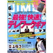 DIME (ダイム) 2020年 06月号 [雑誌]