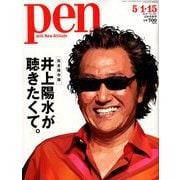 Pen (ペン) 2020年 5/15号 [雑誌]