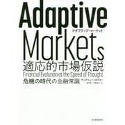 Adaptive Markets 適応的市場仮説―危機の時代の金融常識 [単行本]