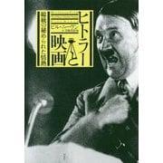 ヒトラーと映画―総統の秘められた情熱 [単行本]