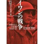イワンの戦争―赤軍兵士の記録1939-45 新装復刊 [単行本]