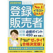登録販売者試験対策必修ポイント450〈2020年版〉 [単行本]