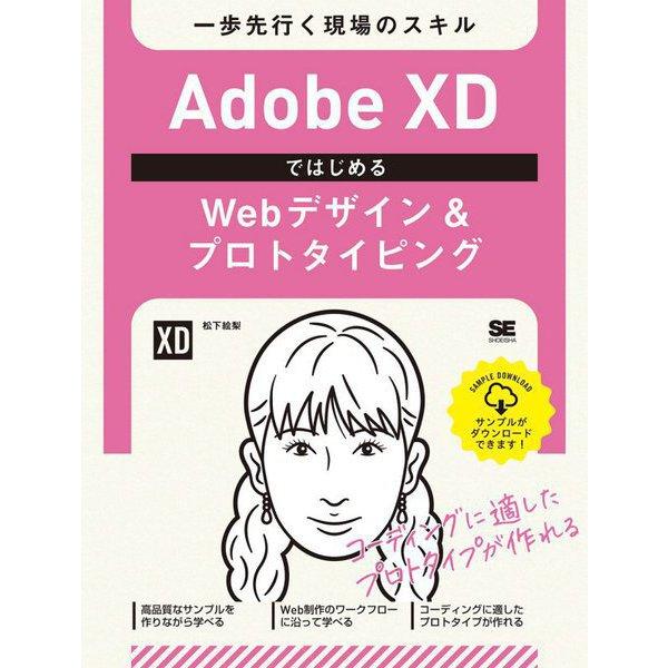 Adobe XDではじめるWebデザイン&プロトタイピング―一歩先行く現場のスキル [単行本]