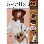 a-jolie BASKET SHOULDER  BAG BOOK BROWN ver. [ムックその他]