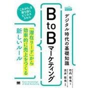 デジタル時代の基礎知識『BtoBマーケティング』「潜在リード」から効率的に売上をつくる新しいルール(MarkeZine BOOKS) [単行本]