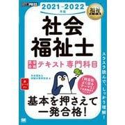 社会福祉士完全合格テキスト 専門科目〈2021-2022年版〉(福祉教科書) [単行本]