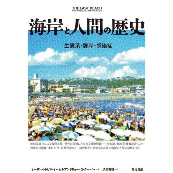 海岸と人間の歴史―生態系・護岸・感染症 [単行本]