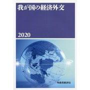 我が国の経済外交〈2020〉 [単行本]