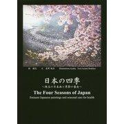 日本の四季―珠玉の日本画と季節の養生 [単行本]
