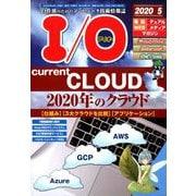 I/O (アイオー) 2020年 05月号 [雑誌]