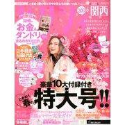 関西 ゼクシィ 2020年 06月号 [雑誌]