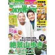 TOKYO WALKER 2020年 05月号 [雑誌]