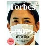 Forbes JAPAN (フォーブスジャパン) 2020年 06月号 [雑誌]