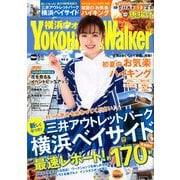 横浜ウォーカー 2020年 05月号 [雑誌]