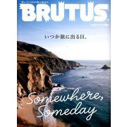 BRUTUS (ブルータス) 2020年 5/1号 [雑誌]