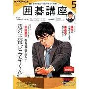 NHK 囲碁講座 2020年 05月号 [雑誌]
