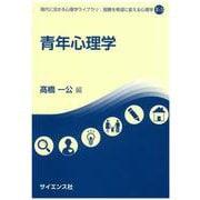 青年心理学(現代に活きる心理学ライブラリ:困難を希望に変える心理学<II-3>) [全集叢書]