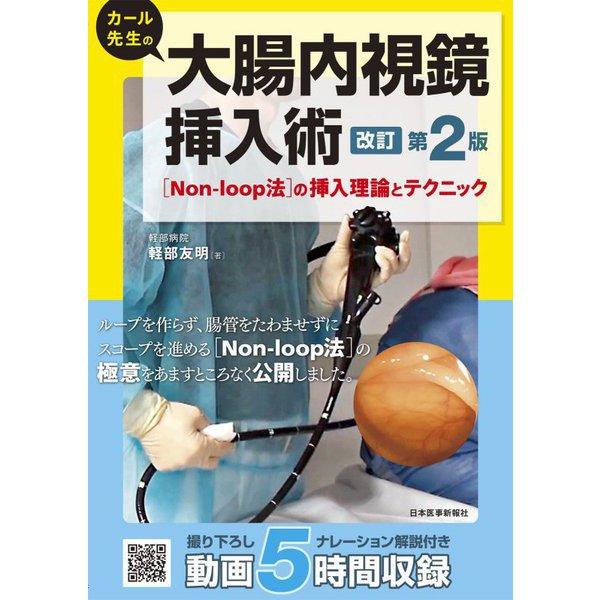 カール先生の大腸内視鏡挿入術「Non-loop法」の挿入理論とテクニック 第2版 [単行本]
