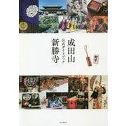 成田山新勝寺公式ガイドブック [単行本]