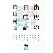 街場の日韓論(犀の教室) [単行本]