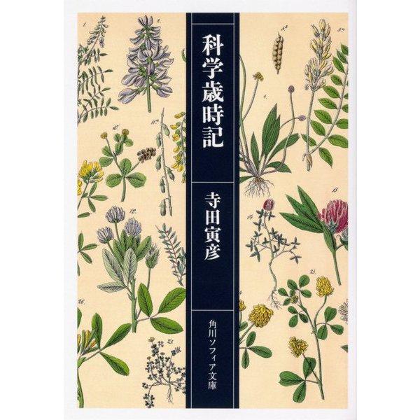 科学歳時記(角川ソフィア文庫) [文庫]