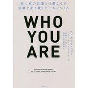 WHOYOUARE [単行本]