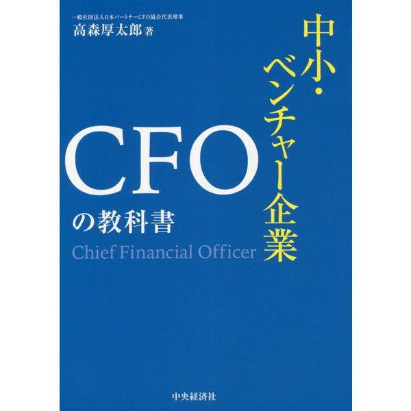 中小・ベンチャー企業 CFOの教科書 [単行本]