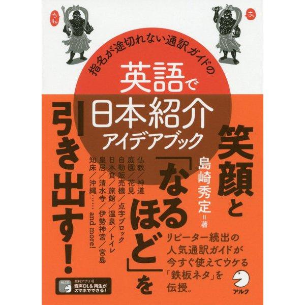 英語で日本紹介アイデアブック―指名が途切れない通訳ガイドの [単行本]