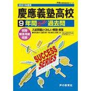 9年間スーパー過去問K8慶應義塾高等学校 2021年度用 [全集叢書]
