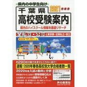 千葉県高校受験案内〈2021年度用〉 [全集叢書]