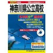 6年間スーパー過去問203神奈川県公立高校(CD) 2021 [全集叢書]