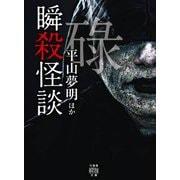 瞬殺怪談 碌(竹書房怪談文庫) [文庫]