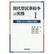 現代型民事紛争の実務―実務における理論の実践〈1〉 [単行本]