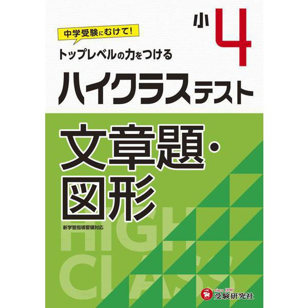 小4/ハイクラステスト 文章題・図形 [全集叢書]