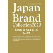 JapanBrand Collection 2020 PREMIUM GOLF CLUB Best72(メディアパルムック) [ムックその他]