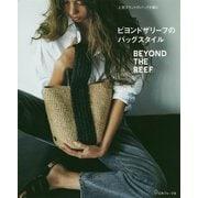 ビヨンドザリーフのバッグスタイル―人気ブランドのバッグを編む [単行本]