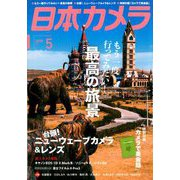 日本カメラ 2020年 05月号 [雑誌]