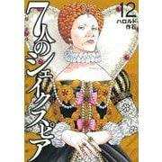 7人のシェイクスピア NON SANZ DROICT(12)(ヤンマガKCスペシャル) [コミック]