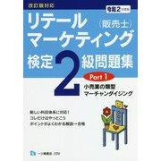 リテールマーケティング(販売士)検定2級問題集〈Part1〉小売業の類型、マーチャンダイジング [全集叢書]