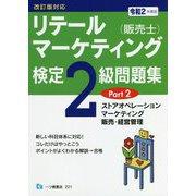 リテールマーケティング(販売士)検定2級問題集〈Part2〉ストアオペレーション、マーケティング、販売・経営管理 [全集叢書]