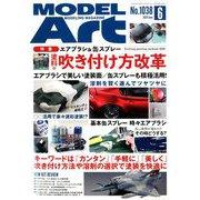 MODEL Art (モデル アート) 2020年 06月号 [雑誌]