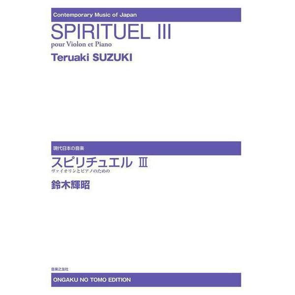 スピリチュエル 3―ヴァイオリンとピアノのための(現代日本の音楽) [単行本]
