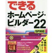 できるホームページ・ビルダー22 SP対応(できるシリーズ) [単行本]