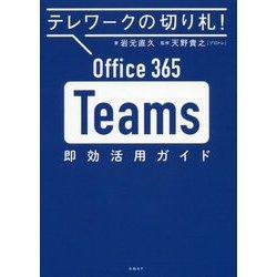 Office 365 Teams即効活用ガイド―テレワークの切り札! [単行本]