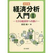 経済分析入門〈1〉ミクロ経済学への誘い 改訂版 [単行本]