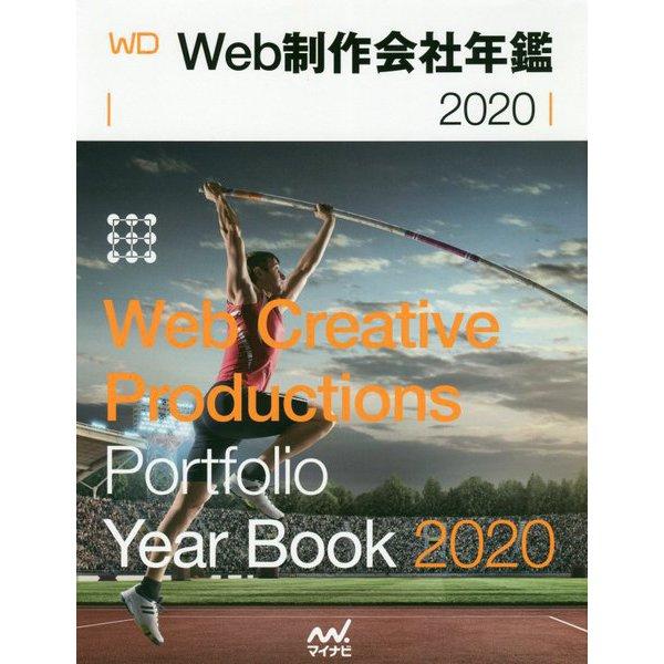 Web制作会社年鑑〈2020〉 [単行本]