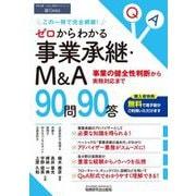 ゼロからわかる事業承継・M&A 90問90答―事業の健全性判断から実務対応まで [単行本]